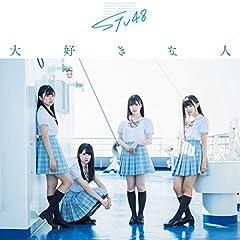 STU48(Charming Trip)「恋は仮病中」のジャケット画像