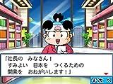 桃太郎電鉄2017 たちあがれ日本!! - 3DS 画像