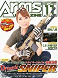 Arms MAGAZINE (アームズマガジン) 2010年 11月号 [雑誌]