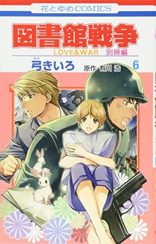 [画像:図書館戦争 LOVE&WAR 別冊編 6 (花とゆめCOMICS)]