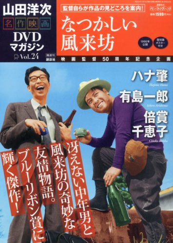山田洋次・名作映画 DVDマガジン 2013年 12/10号 [分冊百科]