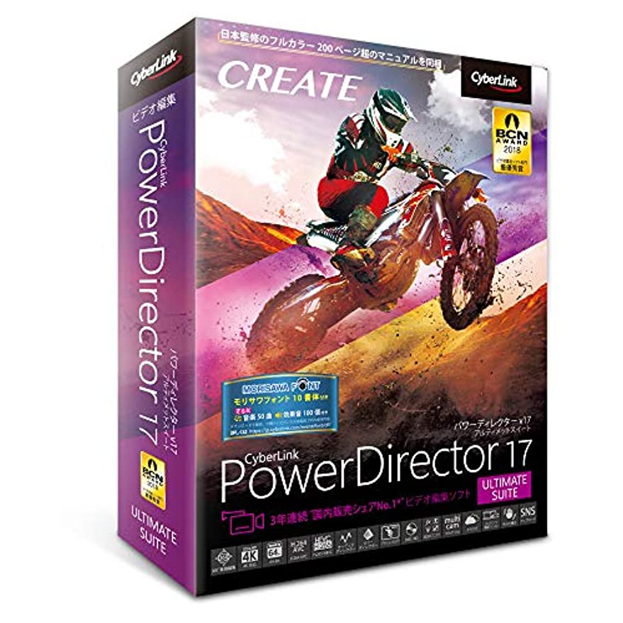 静めるシャーク失礼サイバーリンク PowerDirector 17 Ultimate Suite 通常版