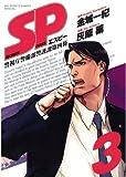SP(3) (ビッグコミックススペシャル)