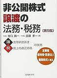 非公開株式譲渡の法務・税務(第5版)