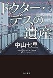 ドクター・デスの遺産 (角川書店単行本)