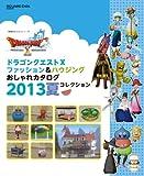 「ドラゴンクエストX ファッション&ハウジングおしゃれカタログ 2013夏コレクション」の画像
