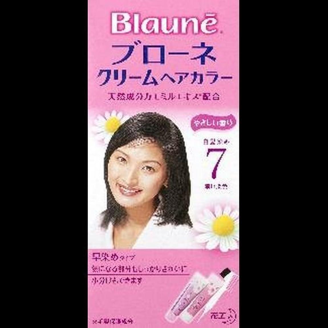 エントリ乙女ピラミッド【まとめ買い】ブローネクリームヘアカラー 7 濃い栗色 ×2セット