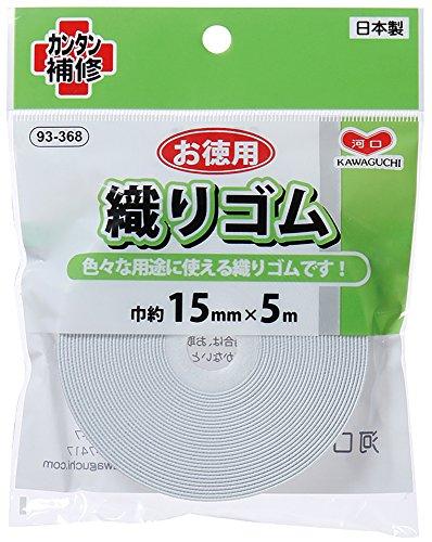 KAWAGUCHI お徳用 織りゴム 幅15mm 長さ5m巻 白 93-368