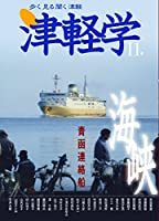 津軽学11号「海峡 青函連絡船」