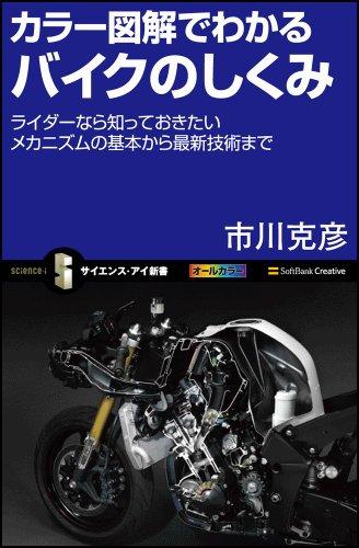 カラー図解でわかるバイクのしくみ ライダーなら知っておきたいメカニズムの基本から最新技術まで (サイエンス・アイ新書)の詳細を見る