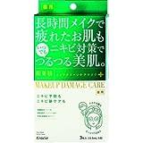 クラシエ 肌美精 ビューティーケアマスク (ニキビ) 3枚入×3点セット 医薬部外品(美容シートマスク) (4901417622228)