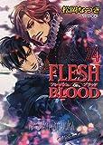 FLESH & BLOOD24 (キャラ文庫)