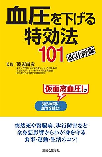 血圧を下げる特効法101改訂新版