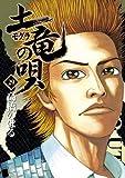 土竜(モグラ)の唄 (29) (ヤングサンデーコミックス)