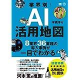 業界別! AI活用地図 8業界36業種の導入事例が一目でわかる (AI&TECHNOLOGY)