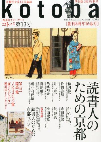 kotoba (コトバ) 2013年 10月号 [雑誌]の詳細を見る