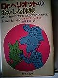 Dr.ヘリオットのおかしな体験 (1981年) (集英社文庫)