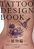 TATTOO DESIGN BOOK ~植物編~ (富士美ムック)