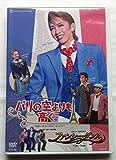 宝塚歌劇 月組 宝塚大劇場公演 パリの空よりも高く/ファンシー・ダンス (DVD)