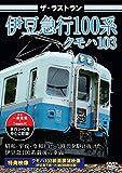 ザ・ラストラン 伊豆急行100系クモハ103 [DVD]