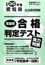 志望校合格判定テスト実力判断平成30年春愛知県公立高校受験(5教科テスト2回分プリント形式)