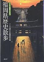 福岡県歴史散歩 (アクロス福岡文化誌)