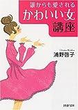 「かわいい女」講座 (PHP文庫)