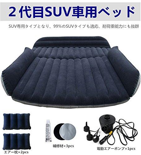 MEITAN 車中泊ベッド SUV車用ベッド エアーベッド ...
