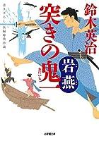 突きの鬼一 岩燕 (小学館文庫)