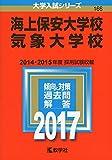 海上保安大学校/気象大学校 (2017年版大学入試シリーズ)