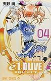 エルドライブ【elDLIVE】 4 (ジャンプコミックス)