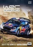 2017 FIA 世界ラリー選手権 総集編[DVD]