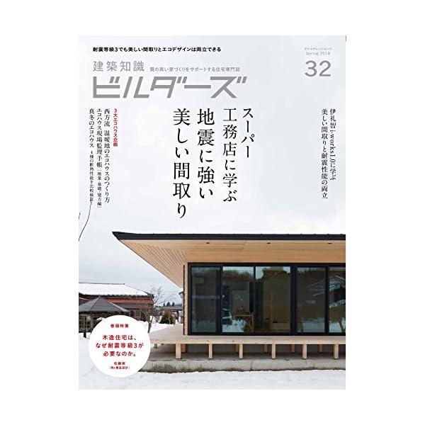 建築知識ビルダーズNo.32 (エクスナレッジムック)の商品画像