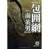 包囲網―刑事稼業 (徳間文庫)
