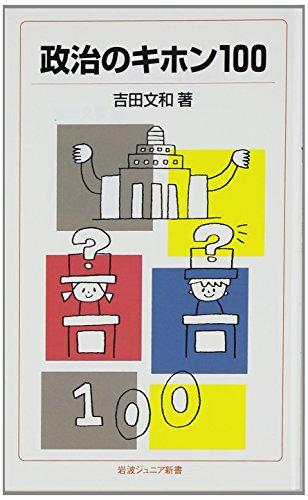 政治のキホン100 (岩波ジュニア新書)の詳細を見る