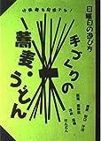 手づくりの蕎麦・うどん (日曜日の遊び方)