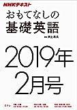 NHKテレビ おもてなしの基礎英語 2019年2月号 [雑誌] (NHKテキスト)