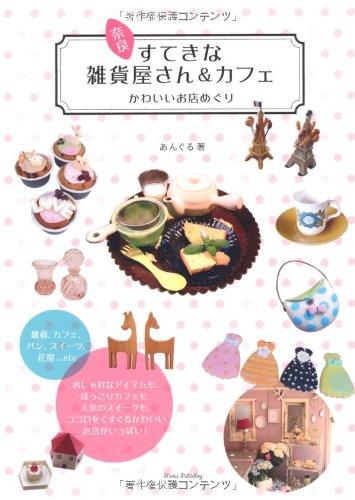 奈良すてきな雑貨屋さん&カフェの詳細を見る