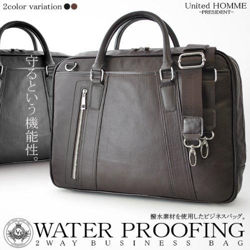 ユナイテッドオム・プレジデント United HOMME-President- 2WAYビジネスバッグ 撥水加工ウォータープルーフ ブラウン UHP-2254