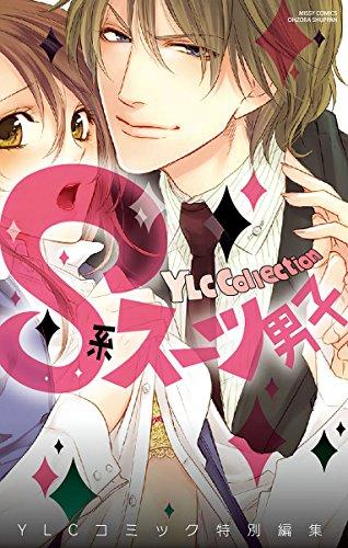 S系スーツ男子 (YLC)