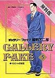 ギャラリーフェイク(5)【期間限定 無料お試し版】 (ビッグコミックス)