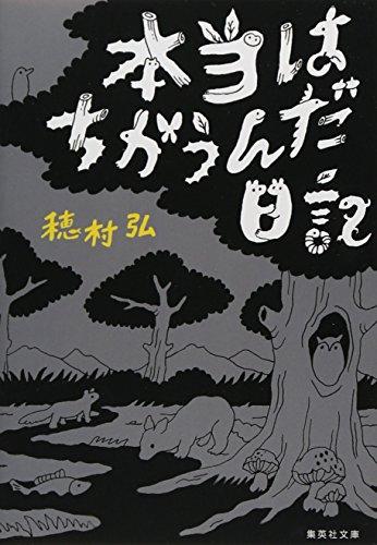 本当はちがうんだ日記 (集英社文庫)