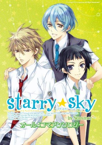 StarrySkyアンソロジー in summer (R45°)の詳細を見る