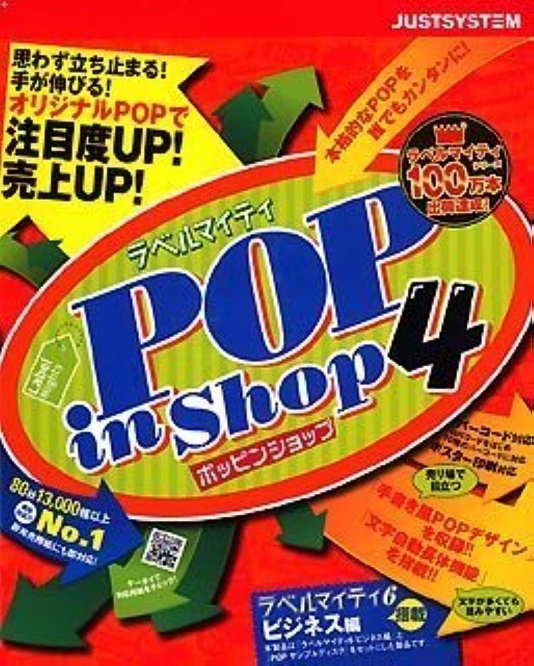 鋭く橋飢饉ラベルマイティ POP in Shop4 for Windows CD-ROM