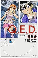 Q.E.D.iff -証明終了-(4) (講談社コミックス月刊マガジン)