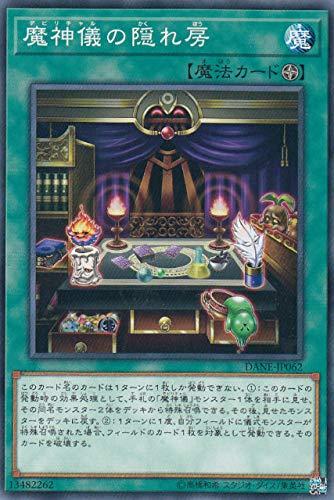 遊戯王 DANE-JP062 魔神儀の隠れ房 (日本語版 ノーマル) ダーク・ネオストーム