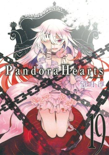 PandoraHearts(19) (Gファンタジーコミックス)の詳細を見る