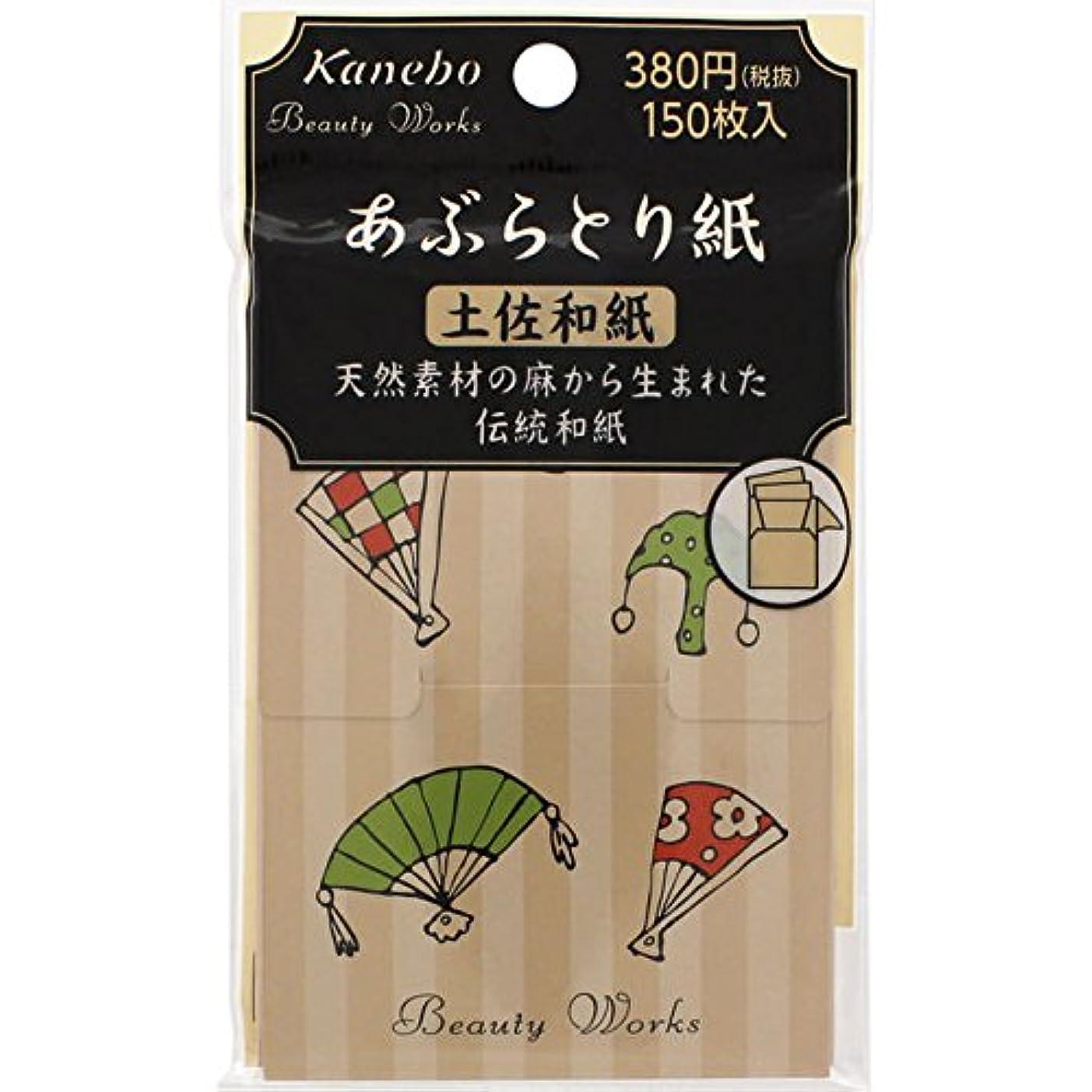 【カネボウ】ビューティワークス あぶらとり紙(土佐和紙) 150枚
