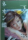 ネオン蝶 3 (芳文社コミックス)