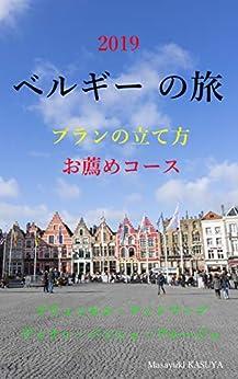 [粕谷 正幸]のベルギーの旅: プランの立て方、お薦めコース